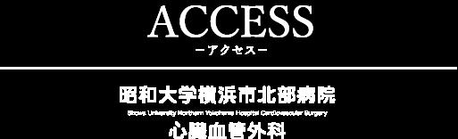 ACCESS-アクセス-