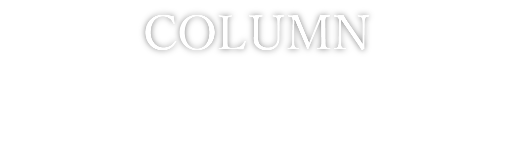 COLUMN-コラム-